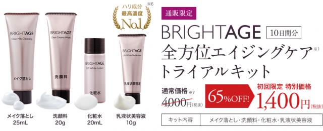 第一三共の美白化粧品ブライトエイジ